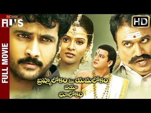 Brahmalokam To Yamalokam Via Bhulokam Telugu Full Movie | Rajendra Prasad | Sivaji | Sonia | Laya - YouTube