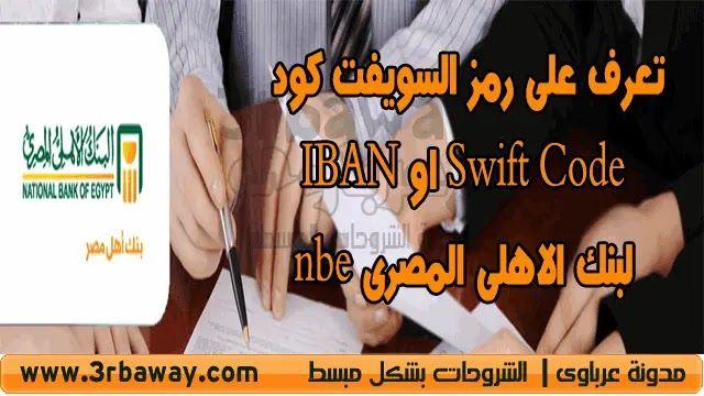 تعرف على رمز السويفت كود Swift Code او Iban لبنك الاهلى المصرى Nbe Coding Bid Swift