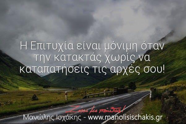 Αγάπα τον Εαυτό σου και Ζήσε με Πάθος! - www.manolisischakis.gr