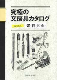 「文房具 カタログ」の画像検索結果