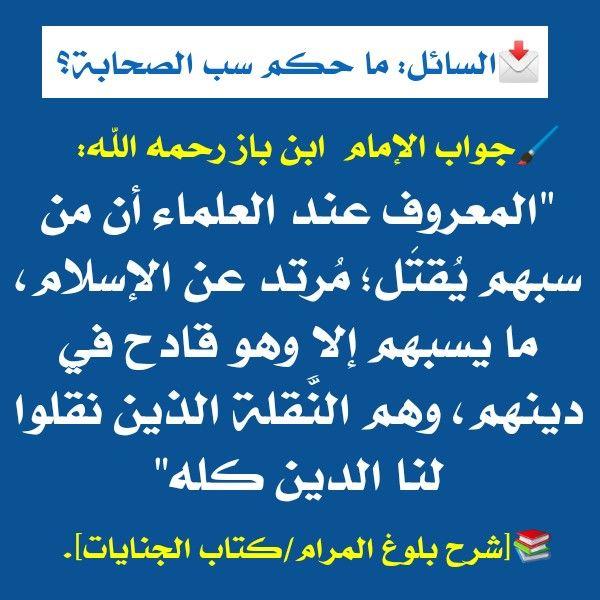 Pin By الدعوة السلفية On فتاوى دينية Arabic Calligraphy Calligraphy
