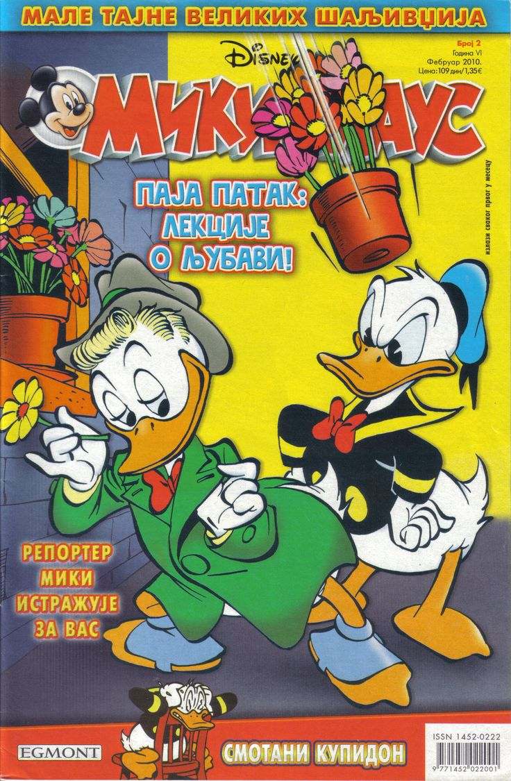 Serbia - Miki Maus (Serbian) Scanned image of comic book (© Disney) cover