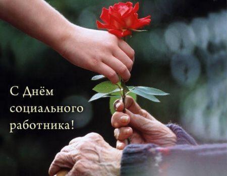 Тверской благотворительный фонд «Доброе начало» искренне поздравляет всех социальных работников с профессиональным праздником.