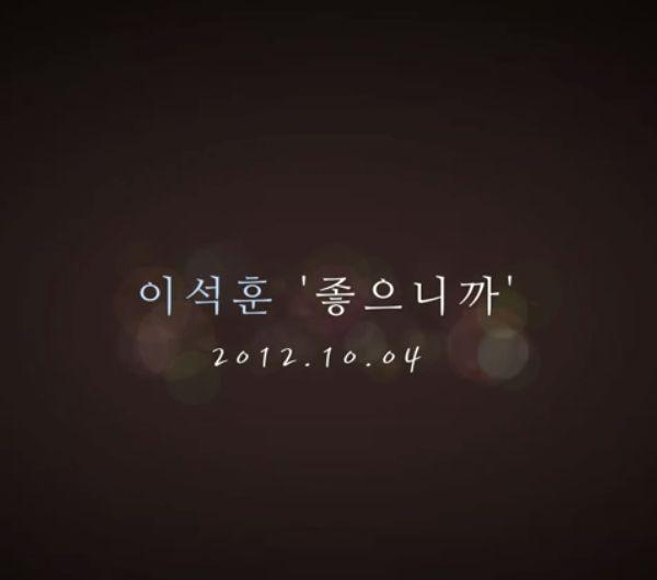 SG Wannabe's Lee Seok Hoon release MV teaser featuring SISTAR's Bora