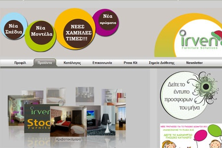 Web design and social media marketing for our friends @ Irven. Great furniture, and superb kid's rooms sets!
