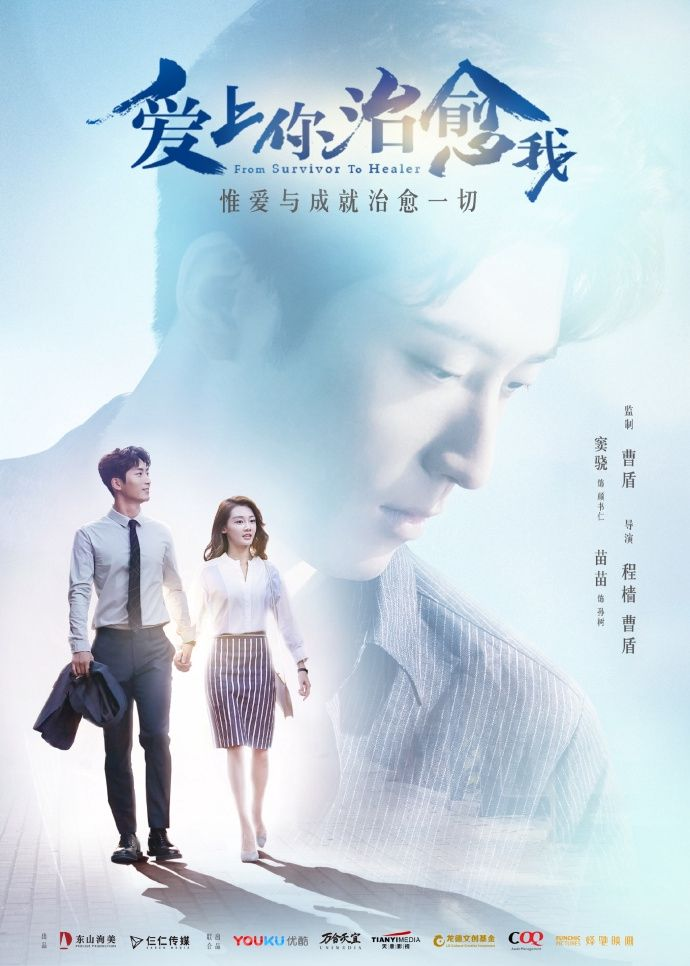 From Survivor To Healer Ep1 Chinese Drama 2019 Romance Medical