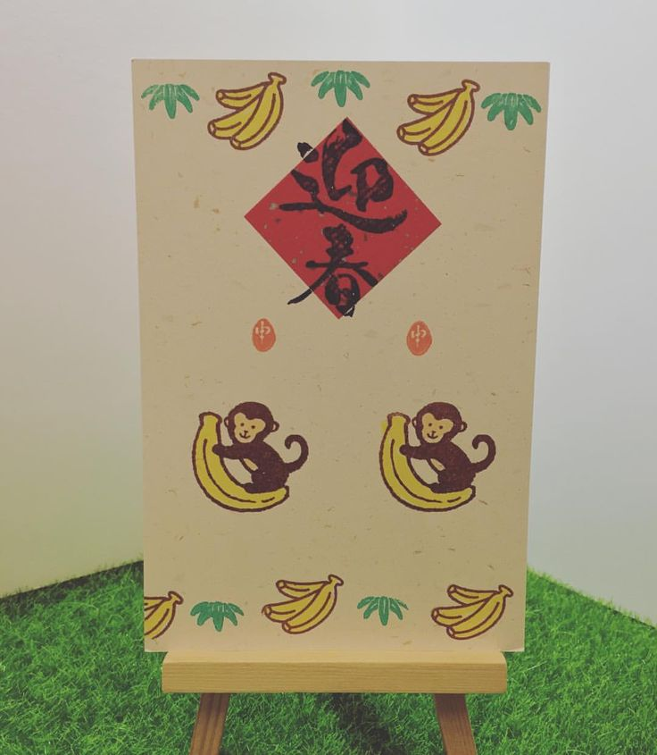 Greeting card for the year of the Monkey, using stamps from Japan and Taiwan.  #kodomonokao #賀年卡 #yearofmonkey2016 #cardmaking  handmade by Jodie Hui~Feb 2016~