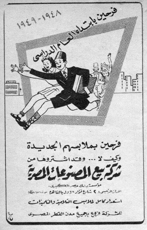 1948 Egyptian  Back  to  School   fashions  ad