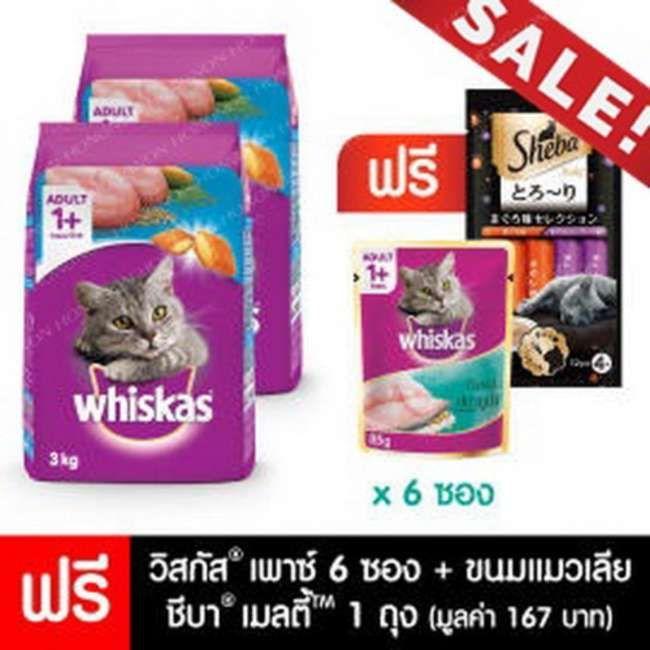 ราคาประหย ดตอนน อาหารแมวอบแห ง ส ตรแมวโต รสปลาท 3 กก 2 ถ ง Whiskas ว สก ส แบบเม ด พ อกเก ของเล น