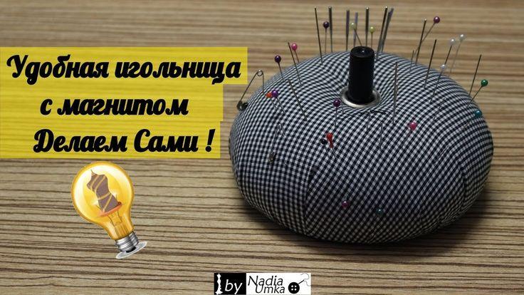 Удобная игольница с магнитом! Делаем Сами! by Nadia Umka!