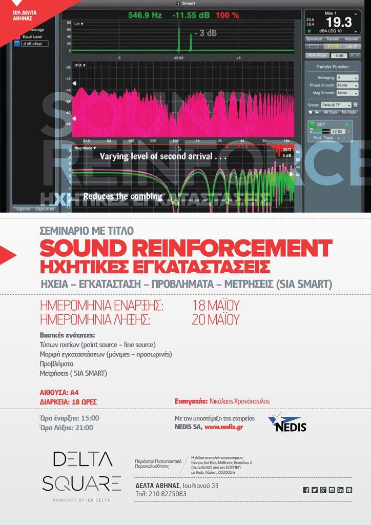 Σεμινάριο του Τομέα Μουσικής & Ήχου με θέμα Sound Reinforcement