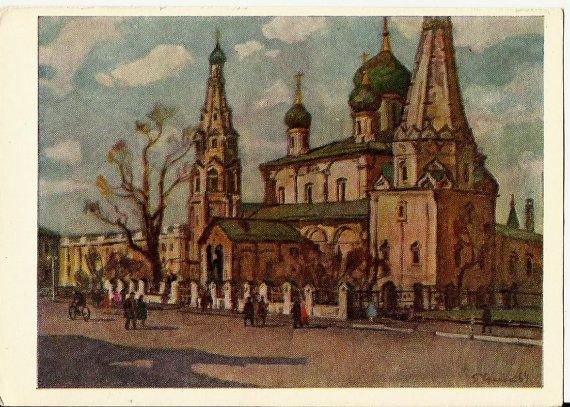 Vintage Russian Postcard old card -   Monuments of Russian architecture - the Cathedral of Prophet Elijah