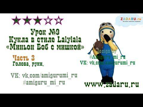 "Урок 9. Часть 4 | Кукла ""Миньон Боб с мишкой"" в стиле lalylala крючком амигуруми - YouTube"