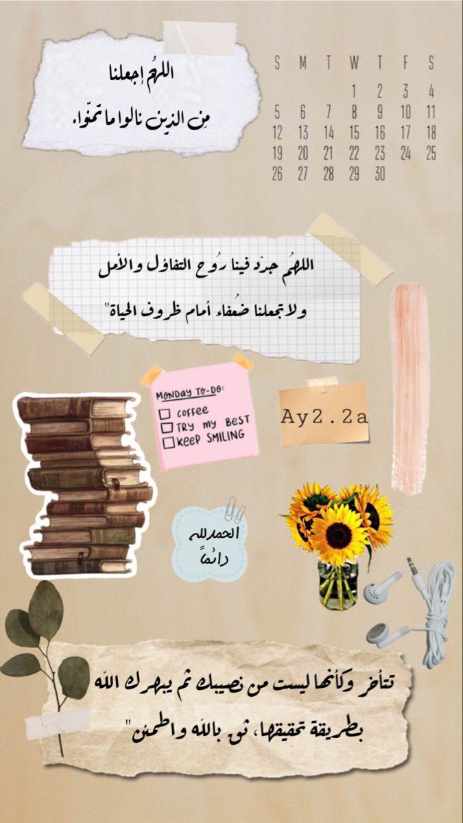 اقتباسات دينية تصميمي ادعية ستوري بالعربي سناب انستا ملصقات Iphone Wallpaper Quotes Love Love Quotes Wallpaper Beautiful Quran Quotes