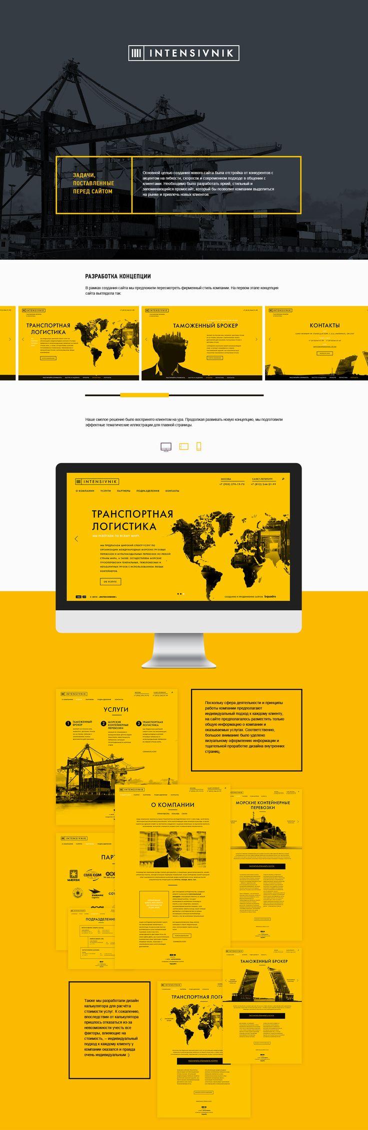 Корпоративный сайт таможенного брокера, Сайт © Bquadro