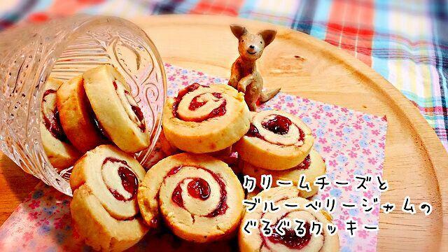 クックパッドのさくさくクリームチーズクッキーレシピでブルーベリージャムを巻き込みました  - 154件のもぐもぐ - クリームチーズとブルーベリージャムのぐるぐるクッキー by yu1011