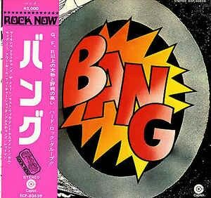 """BANG s/t 1972 Capitol (Green label) Japan. HEAVY PROTO METAL debut from Philadelphia trio. Their original idea for debut was a concept album with more of a PSYCH sound & Capitol shelved it ((Released in 2014 on Rise Above)) Their approach to this album was simple striped down & Heavy. Sounds like 1971 BLACK SABBATH & BUDGIE meets early Stooges Proto Punk! Always in my top 10 Heavy Rock albums. """"Future Shock"""", """"Lions Christians"""", """"The Queen"""" & """"Questions"""" RULE! Really nothing like it!"""
