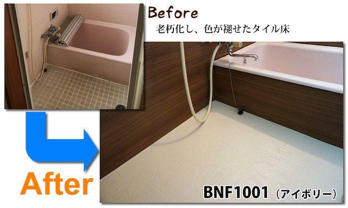 楽天市場 浴室用床シート 送料 無料 バスナフローレ 東リ キャスター走行 滑りにくい 浴室 床 床用 リフォーム 風呂