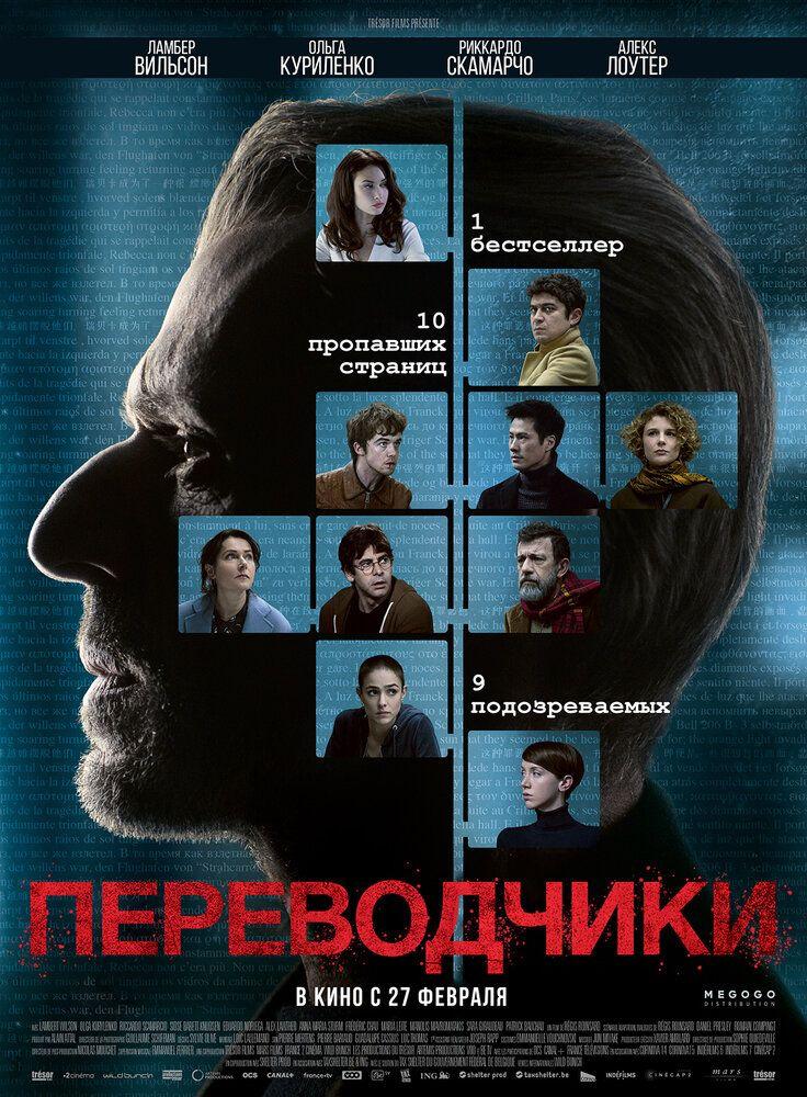 Perevodchiki Film Google Poisk V 2020 G Filmy