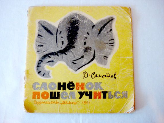 Antique Book Baby elephant went to study rare от OldMoscowGallery