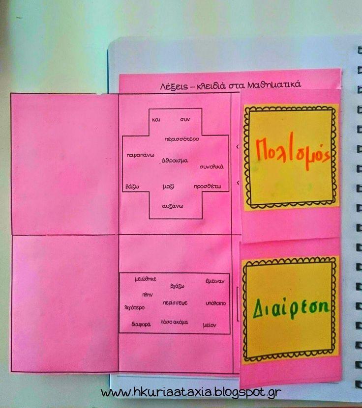 """Το """"λεξιλόγιο"""" των Μαθηματικών δεν είναι εύκολη υπόθεση για τους μαθητές με μαθησιακά προβλήματα, καθώς εμφανίζουν δυσκολίες στην αναγν..."""