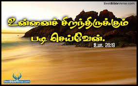Image result for tamil bible words
