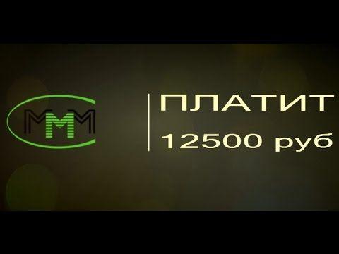 МММ платит 12500 руб. Для МММщиков кризис ерунда!
