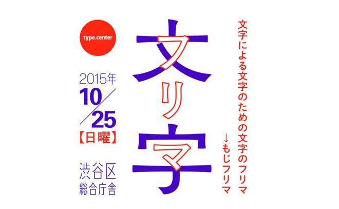 「文字」にまつわる商品を売買する「文字フリマ」、10月25日に渋谷で開催   Fashionsnap.com