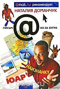 """ЮАР наизнанку"", Наталия Доманчук  / book: Africa, RSA/ книга: Африка, ЮАР"