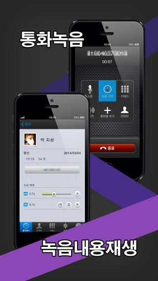 StarT-통화녹음, 일본국내/국제전화. 기본요금 0엔! 고음질  상대방의 휴대폰에 발신번호가 표시됩니다! NETSTARS Co.,Ltd 통화 녹음 해외 통화
