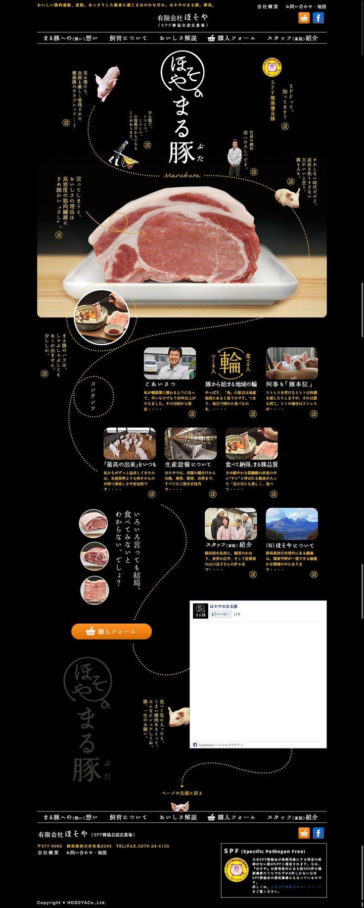 豚肉の製造・販売を行うほそやのサイト。 ネットショップ機能は現在準備中のようです。 黒ベース×ゴールドの配色で高級感のあるデザインに、美味しそうなお肉の写真や、ランダムなレイアウトが美しいです。 片幸子さんのサイトと同じ …