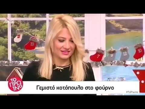 Το Πρωινό - Γεμιστό κοτόπουλο στο φούρνο - 19/12/2016 - YouTube