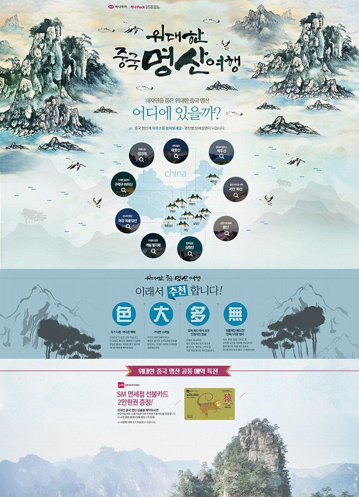 [기획전] 위대한 중국 명산 여행 기획전 : 네이버 블로그