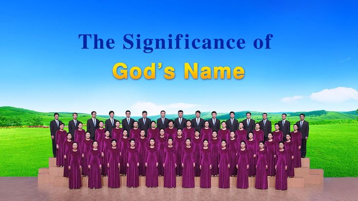 """Names of God   Chinese Chorus """"The Significance of God's Name"""""""