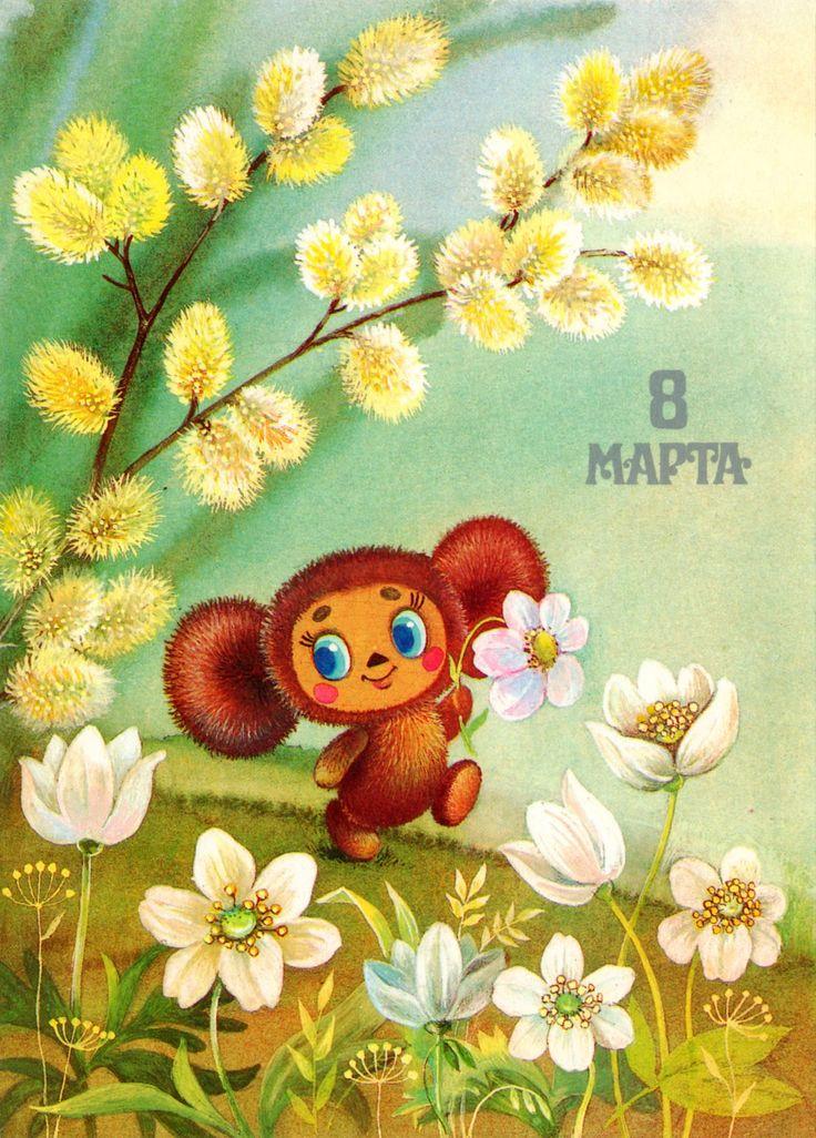 8 марта Художник Т. Жебелева Открытка. Министерство связи СССР, 1987 г. Vintage Russian Postcard - March 8