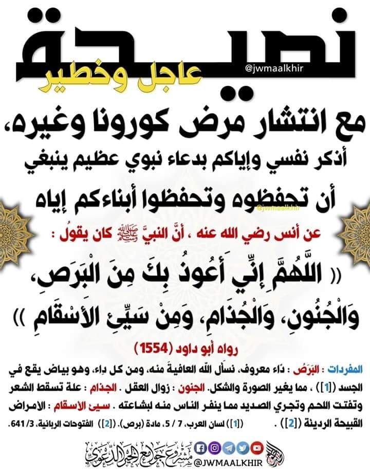 Pin By عبدالرحمن On Ad3iyas Islam Facts Cool Words Muslim Quotes