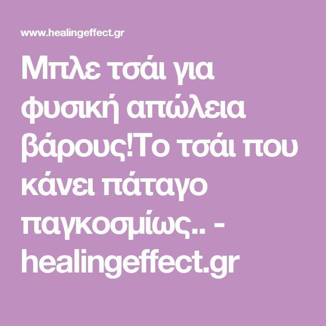 Μπλε τσάι για φυσική απώλεια βάρους!Το τσάι που κάνει πάταγο παγκοσμίως.. - healingeffect.gr