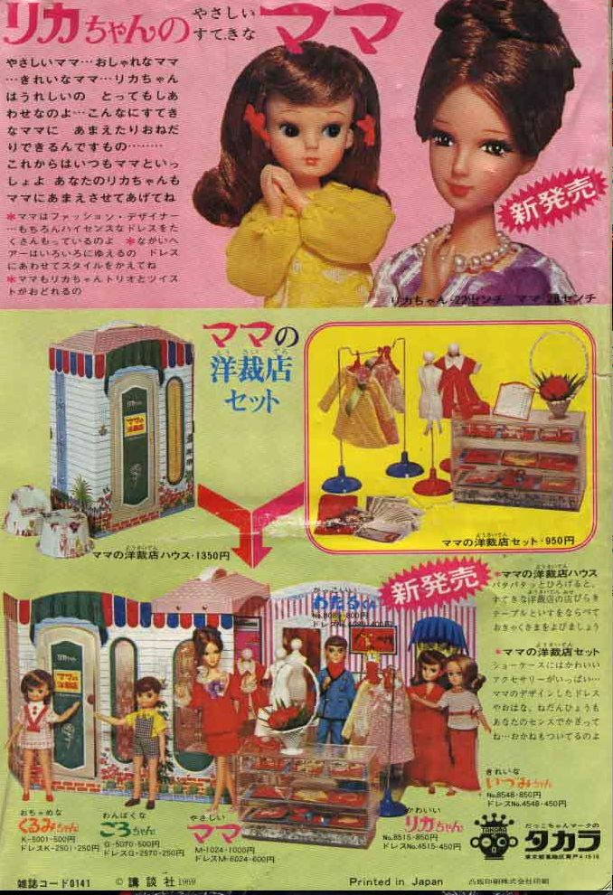 Japan's favourite fashion doll Licca-chan and her Mama rock the 70s #ToyBoxThursday