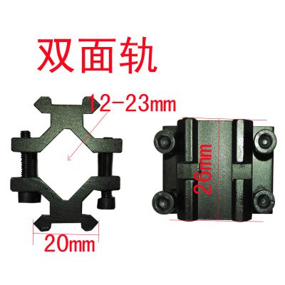 Shipping Free 25.4MM 20-22mm  TUBE s aluminium alloy  mount tube mount trail  Tube clamp . 18mm high