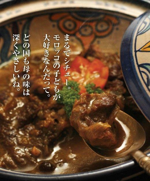 第21回】ラム肉のタジン鍋 | タイ・バンコクのDACO オーナーの言葉 地中海料理を主食とするモロッコ、ギリシャ、スペインと居を移し、バンコクで開店してから14年。子どもの頃から親しんできた家庭料理のレシピそのまま ...