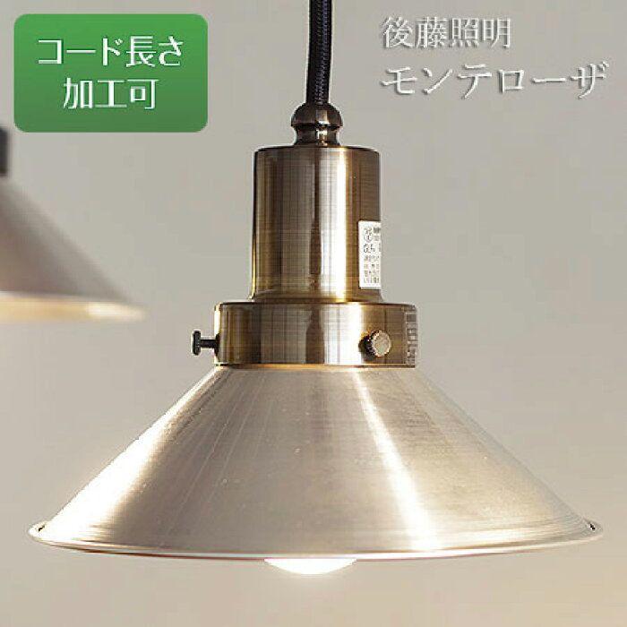 後藤照明ペンダントライトmonterosaモンテローザ1灯led対応アルミ日本