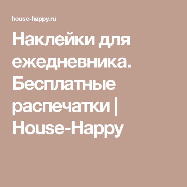 Наклейки для ежедневника. Бесплатные распечатки | House-Happy