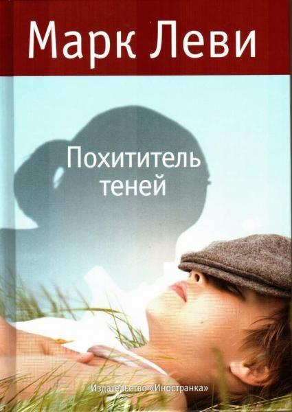 """Марк Леви """"Похититель теней"""""""