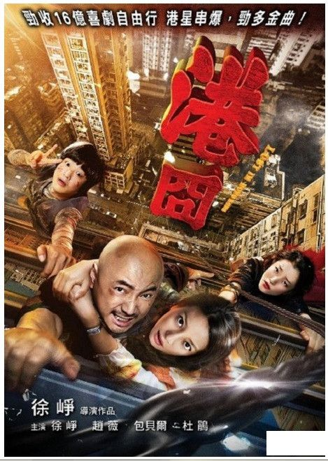 Lost in Hong Kong 港囧 (2015) (DVD) (English Subtitled) (Hong Kong Version)