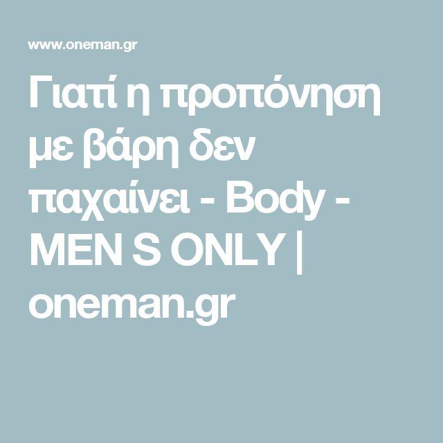 Γιατί η προπόνηση με βάρη δεν παχαίνει - Body - MEN S ONLY | oneman.gr