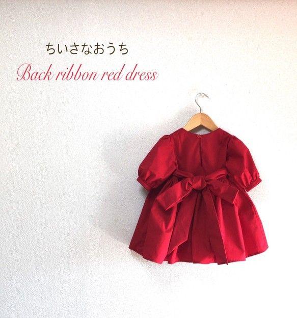 ご好評頂いております濃赤スカート・ワンピースのスカートをフワフワボリュームアップ&バックリボンをお付けしたワンピースです。シックで大人っぽい色あい、シンプルなデザインながらも通常の2倍のスカート幅、後ろ結きのリボンで、小さな女の子の可愛らしさがより一層引き立つ大変華やかなドレスです。 結婚式、七五三、記念撮影、ファーストバースデー、お祝い事、パーティー、お出かけに、さっと着るだけでとっても華やか✨カーディガンを羽織ってちょっとしたお出かけにも^ ^色  :  真っ赤ではなく濃い赤です。        例えて言うならばSK◯のイメージカラーがぴったり!生地  :  綿ブロード100%         (厚くはありませんが、糸数の多い良質ブロード生地です。ポリエステルの様なテカりがなくマットでシックな雰囲気です。)後ろ開きはボタン留め仕様になっております。今後プリンセス袖(パフスリーブ)タイプの出品も予定しております(^。^)サイズ70cm 身幅27cm、着丈37cm80cm 身幅29cm、着丈42cm90cm  身幅31cm、着丈47cm100cm身幅33cm、着丈52c...