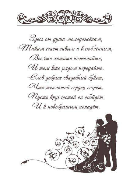 Текст свадебного поздравления от для открытки
