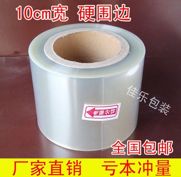 宽10CM 透明硬质慕斯蛋糕围边/加厚硬围边/1公斤/厚12丝/正品包邮