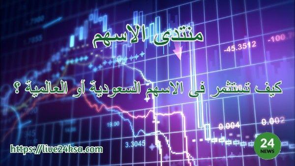 منتدى الاسهم كيف تستثمر في الاسهم السعودية والعالمية Neon Signs