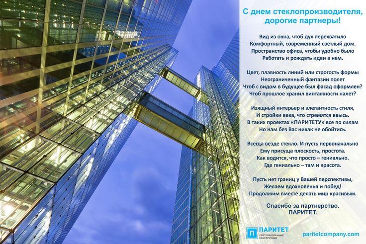 Эпоха стеклопроизводителей зародилась в Украине еще во времена существования Киевской Руси, о чем свидетельствуют многочисленные открытия стекольных мастерских, датированных одиннадцатым веком. И вот, спустя 1000 лет человечество не может представить свою жизнь без стекла, ведь его использование очень прочно вошло в современную архитектуру, дизайн и повседневную жизнь.  Нам приятно осознавать, что именно мы вносим свою посильную лепту в создание красоты и изящества во всем, что нас окружает…